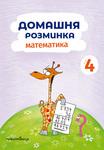 Домашня розминка. Математика. 4 клас