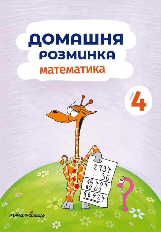 """Купить книгу """"Домашня розминка. Математика. 4 клас"""""""