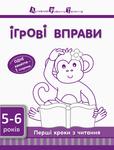 Перші кроки з читання. 5-6 років. Рівень 2