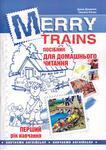 Merry Trains. Посібник для домашнього читання. Перший рік навчання