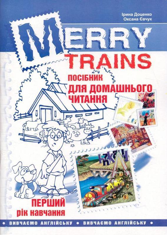 """Купить книгу """"Merry Trains. Посібник для домашнього читання. Перший рік навчання"""""""
