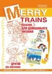 Merry Trains. Посібник для домашнього читання. Другий рік навчання
