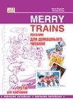 Merry Trains. Посібник для домашнього читання. Третій рік навчання - купить и читать книгу