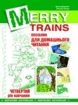 Merry Trains. Посібник для домашнього читання. Четвертий рік навчання