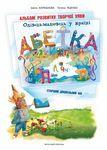 Олівець-малювець у країні Абетка. Альбом розвитку творчої уяви для роботи з дітьми старшого дошкільного віку - купить и читать книгу