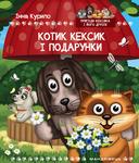 Котик Кексик і подарунки