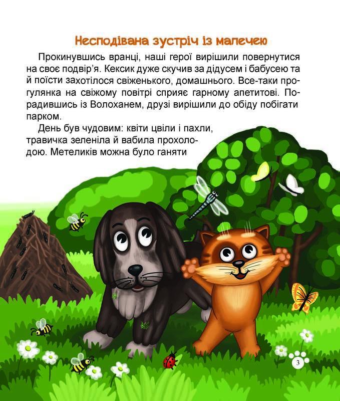 """Купить книгу """"Котик Кексик і подарунки"""""""