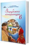 Зарубіжна література. 6 клас. Підручник