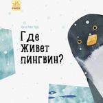 Где живет пингвин?