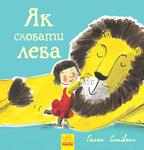 Як сховати лева