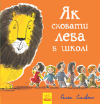 Як сховати лева в школі