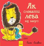 Як сховати лева від бабусі