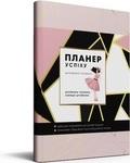 Планер успіху драйвової панянки - купить и читать книгу