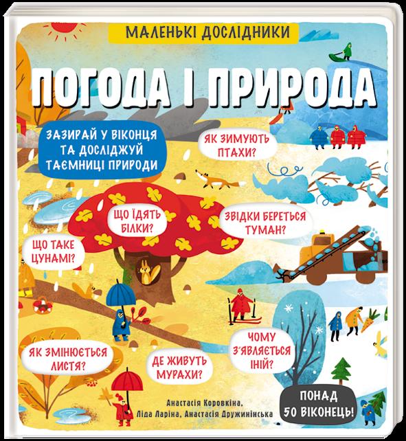 """Купить книгу """"Маленькі дослідники. Погода і природа"""""""