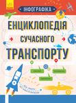 Енциклопедія сучасного транспорту