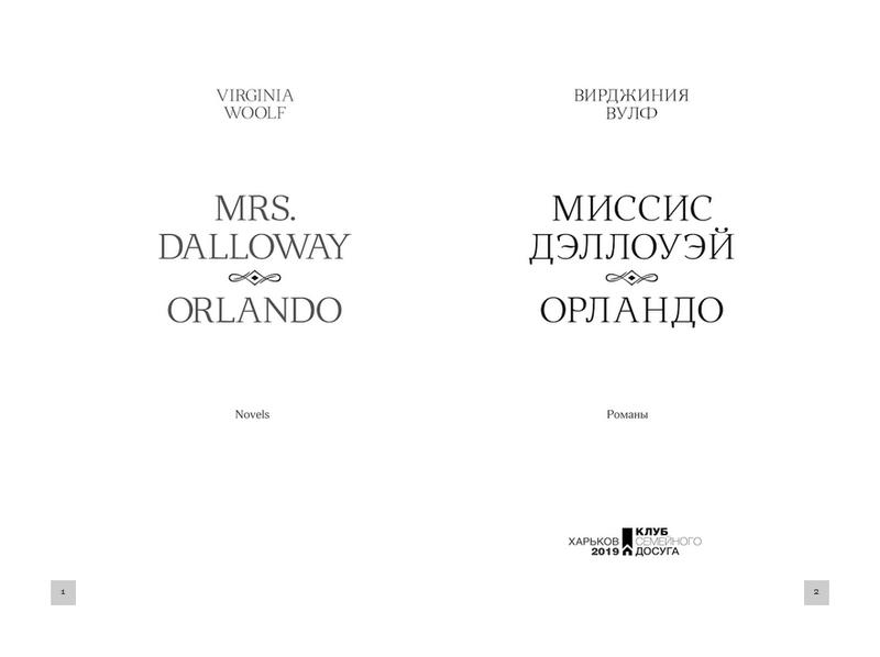 "Купить книгу ""Миссис Дэллоуэй. Орландо"""