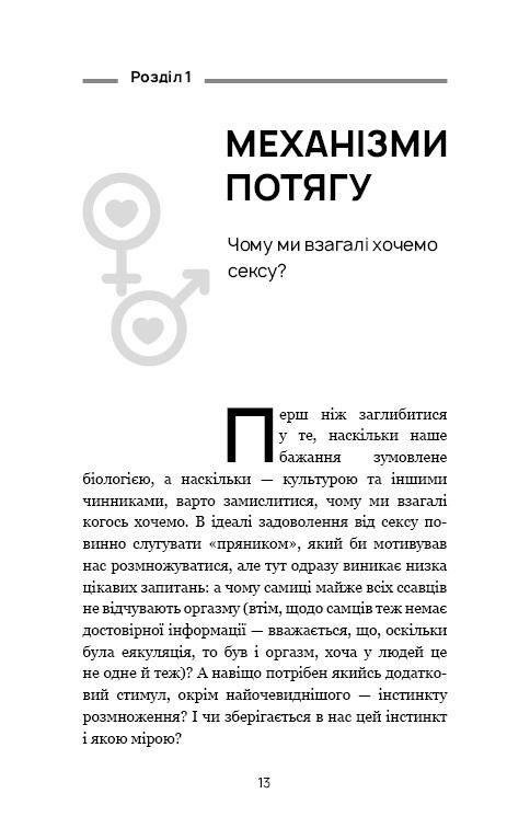 """Купить книгу """"Секс. Від нейробіології лібідо до віртуального порно"""""""