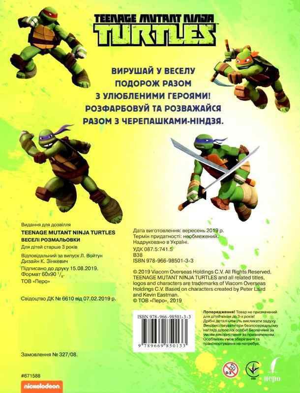 """Купить книгу """"Веселі розмальовки. Teenage Mutant Ninja Turtles"""""""