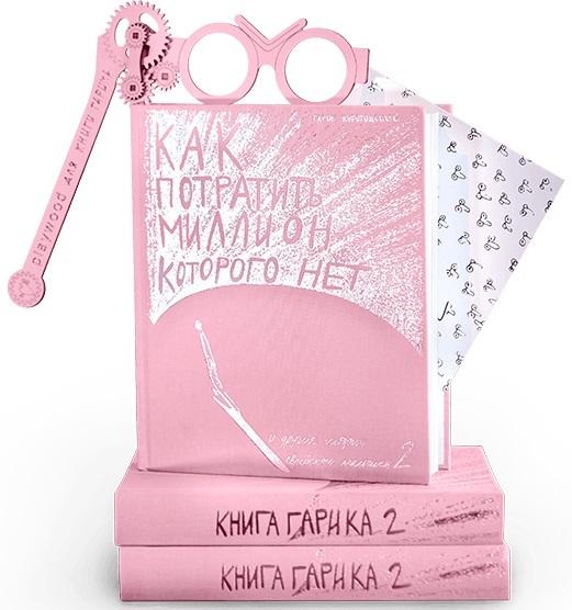 """Купить книгу """"Как потратить миллион, которого нет 1-2 (комплект из 2 книг + авоська)"""""""