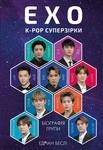 EXO. Суперзірки K-pop