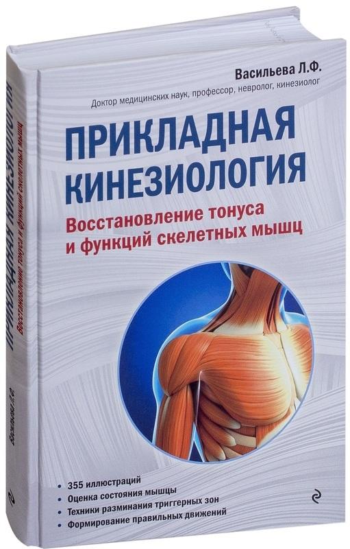 """Купить книгу """"Прикладная кинезиология. Восстановление тонуса и функций скелетных мышц"""""""