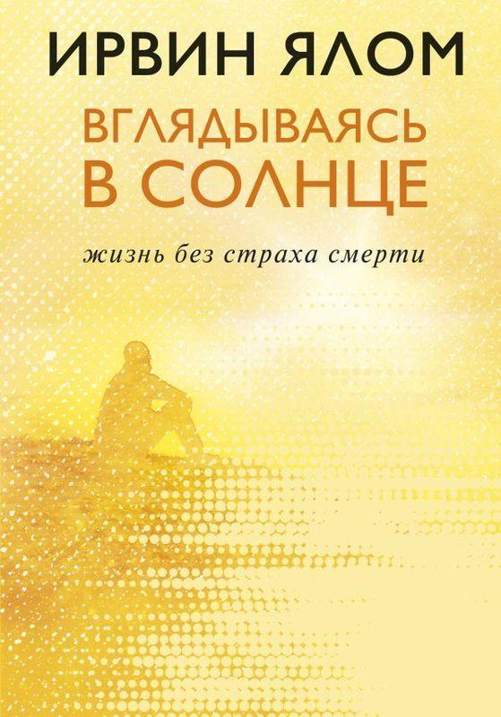 """Купить книгу """"Вглядываясь в солнце. Жизнь без страха смерти"""""""