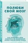 Полюби свой мозг. Как превратить свои извилины из наезженной колеи в магистрали успеха - купити і читати книгу