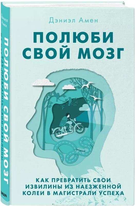 """Купить книгу """"Полюби свой мозг. Как превратить свои извилины из наезженной колеи в магистрали успеха"""""""