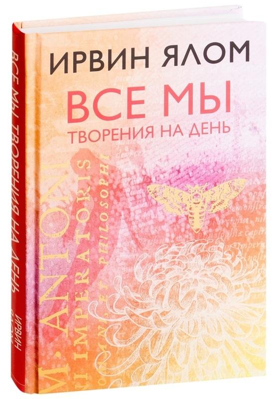 """Купить книгу """"Все мы творения на день"""""""