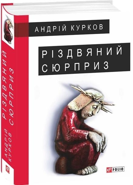 """Купить книгу """"Різдвяний сюрприз"""""""