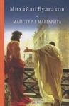 Майстер і Маргарита - купить и читать книгу