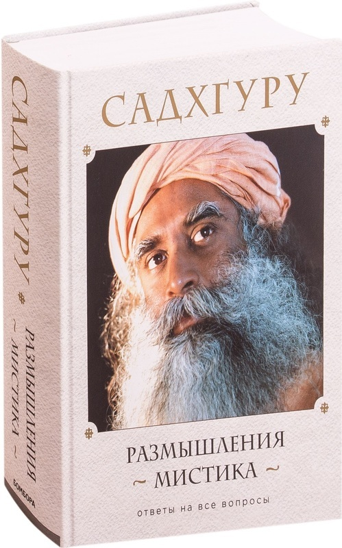 """Купить книгу """"Размышления мистика. Ответы на все вопросы"""""""