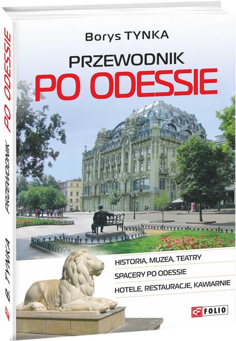 "Купить книгу ""Przewodnik po Odessie"""
