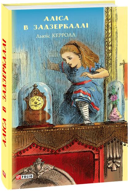 """Купить книгу """"Аліса в Задзеркаллі"""""""