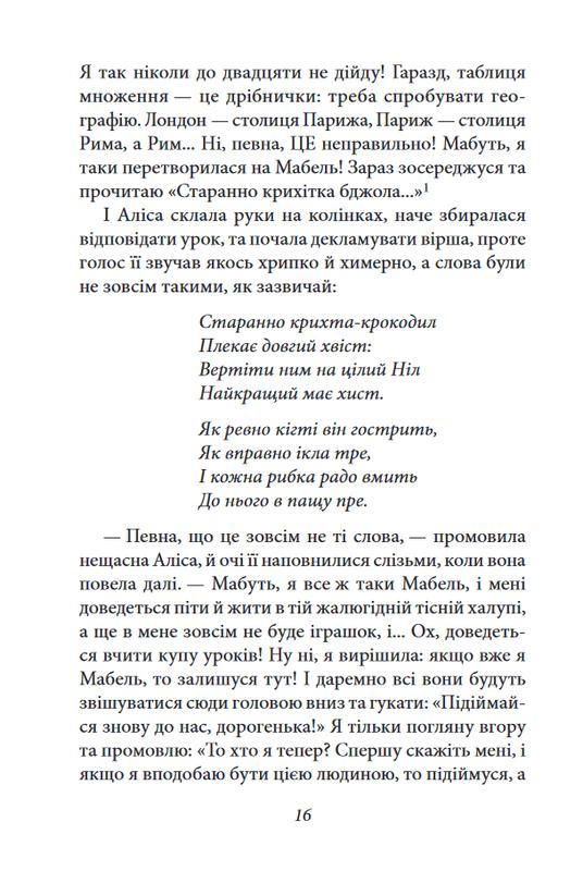 """Купить книгу """"Аліса в Дивокраї"""""""