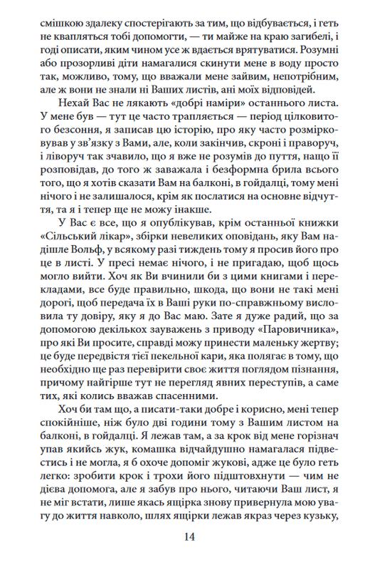 """Купить книгу """"Листи до Мілени. Лист батькові"""""""