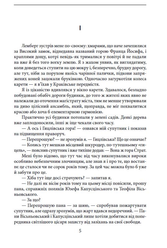 "Купить книгу ""Мій друг Франц Йосиф"""