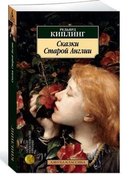 """Купить книгу """"Сказки Старой Англии"""""""