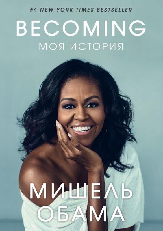 """Купить книгу """"Becoming. Моя история"""""""