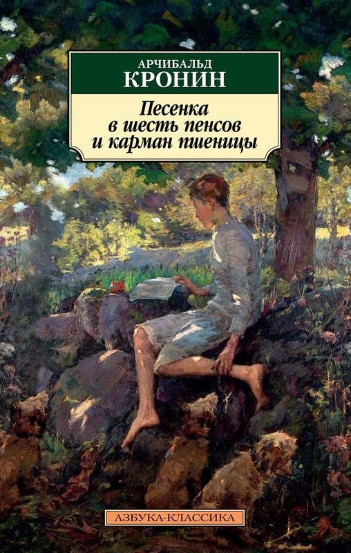 """Купить книгу """"Песенка в шесть пенсов и карман пшеницы"""""""