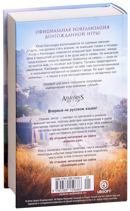 """Купить книгу """"Assassin`s Creed. Одиссея"""""""