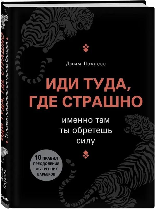 """Купить книгу """"Иди туда, где страшно. Именно там ты обретешь силу"""""""