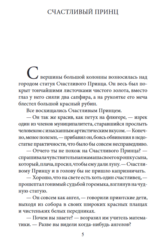"""Купить книгу """"Сказки"""""""