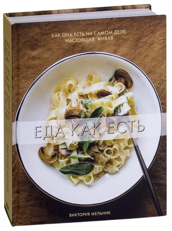 """Купить книгу """"Еда как есть"""""""