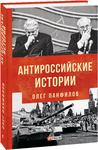 Антироссийские истории