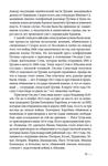 Антироссийские истории - купить и читать книгу