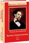 Братья Карамазовы. Книга 2 - купить и читать книгу