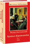 Братья Карамазовы. Книга 1 - купить и читать книгу