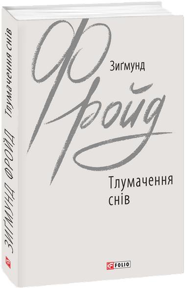 """Купить книгу """"Тлумачення снів"""""""