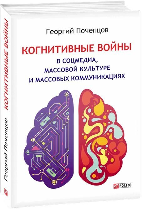 """Купить книгу """"Когнитивные войны в соцмедиа, массовой культуре и массовых коммуникациях"""""""